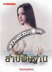 Thai Novel : Sarb Piss Tharn