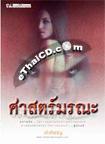 Thai Novel : Sart Morana