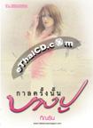 Thai Novel : Kala Krungnun Barngpoo