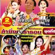 Lum Sing Concert VCD : Lum Sing Marathon - Vol.5
