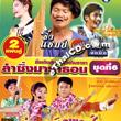 Lum Sing Concert VCD : Lum Sing Marathon - Vol.6