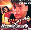 Karan Arjun [ VCD ]