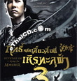 Revenge Of The Kung Fu Master - Vol.1 [ VCD ]