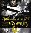 Revenge Of The Kung Fu Master - Vol.2 [ VCD ]