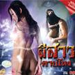 Phee Sao Tai Hong [ VCD ]