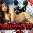 Nuk Tode Sao Phee Hien [ VCD ]