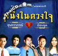 Soontaraporn Yorn Yook : Nueng Nai Duang Jai