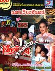 Concert DVD : Morlum concert - Sieng Isaan band - Talok 25