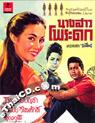 Nang Sao Poradok [ DVD ]