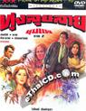 Thoong Lui Lai [ DVD ]