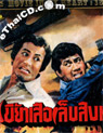Kiew Sua Leb Singh [ DVD ]