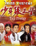HK TV serie : Taiji Prodigy [ DVD ]