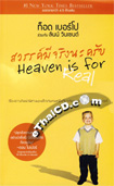 Book : Heaven is for Real