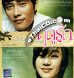Once In A Summer [ VCD ]