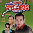 Karaoke VCD : Loog Thung - UPL Ummata Plao Mao - Vol.1