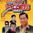 Karaoke VCD : Loog Thung - UPL Ummata Plao Mao - Vol.2