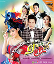 Karaoke VCD : Ch.3 Original soundtrack - Tom Yum Lum Sing