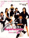 Korean serie : My Wife is a Superwoman [ DVD ]