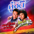 Maitai Jaitawan & Monkan Kankoon : Loog Thung Koo Hit