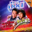 Karaoke VCD : Maitai Jaitawan & Monkan Kankoon - Loog Thung Koo Hit