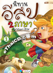 Book : Nitarn E-Sob Pasa English - Thai #1