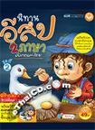 Book : Nitarn E-Sob Pasa English - Thai #2