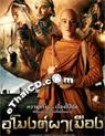 U Mong Pa Meung [ DVD ]