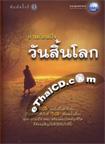 Book : Arn Gorn Tueng Wan Sin Loke