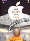 Book : Rao Mee Wela Jum Gud