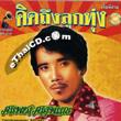 MP3 : Sornpetch Sornsupan - Kid Tueng Loog Thung
