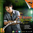 Karaoke VCD : Phai Pongsathorn Vol. 7 : Sei Jai Kee Krung Kor Yung Luek Ter
