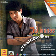 Karaoke DVD : Phai Pongsathorn Vol. 7 : Sei Jai Kee Krung Kor Yung Luek Ter