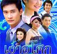Thai TV serie : Ngao Asoke (Ch.5) [ DVD ]