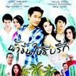 Thai TV serie : Num Kuen Hai Reep Ruk (Ch.5) [ DVD ]