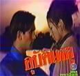 Thai TV serie : Ubat-hed [ DVD ]