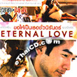 Eternal Love [ VCD ]