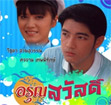 Thai TV serie : Aroon Sawas [ DVD ]