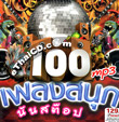 MP3 : Red Beat - 100 Pleng Sanook Non Stop