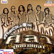 Karaoke VCD : Sila - Look Chai Lah