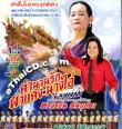 CD+VCD : Lum Puen Barn - Tongpan & Saiyol - Tumnarn Ruk Padaeng Nang Ai