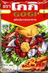 Gogi : Tempura Flavour