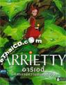 Arrietty [ DVD ]