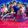 Grammy : Loog Thung - Sumbai Jai...Thai Esarn