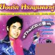 CD+Karaoke VCD : Yodruk Salukjai - Kruan Pleng Koo