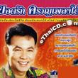 CD+Karaoke VCD : Yordruk Salukjai - Kruan Pleng Tai