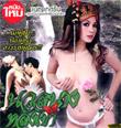 Nuan Nang Lhung Kao [ VCD ]