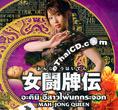 Mah-Jong Queen [ VCD ]