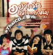 Hello Schoolgirl [ VCD ]