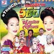Morlum concert : Sieng Isaan band - Talok 1