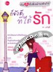 Book : Kor Yung dee Tee Dai Ruk